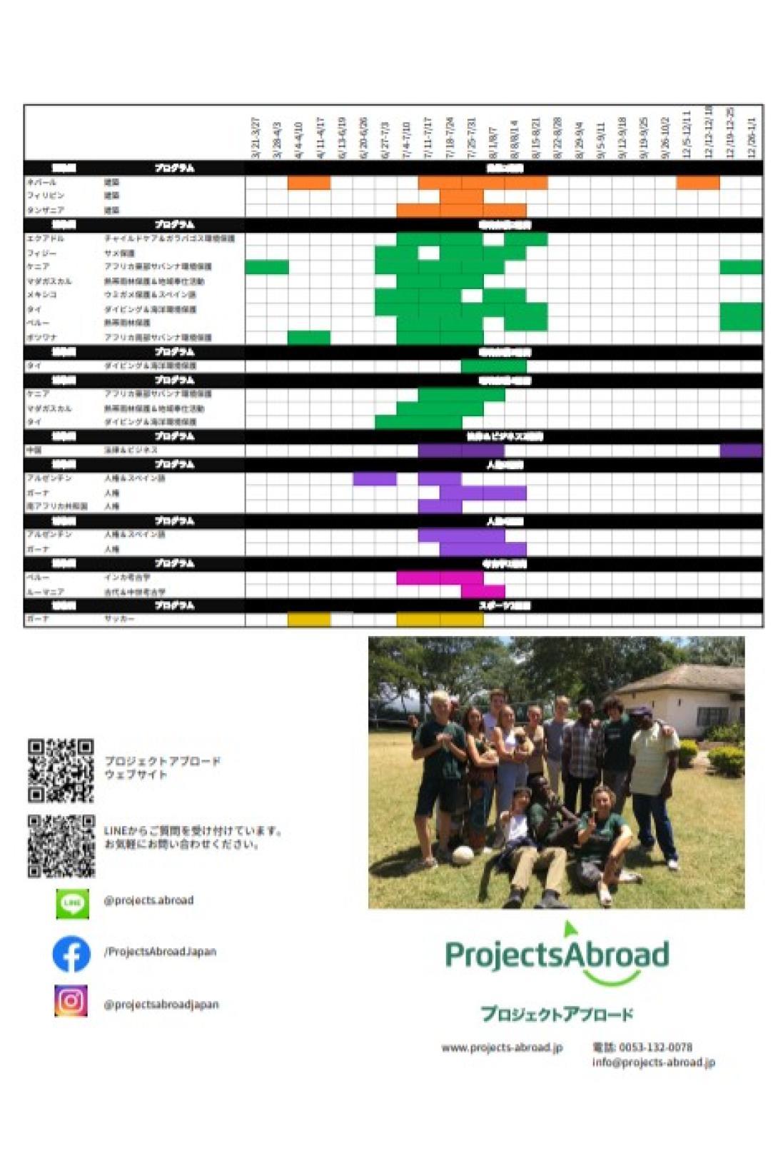 高校生スペシャル 日程表